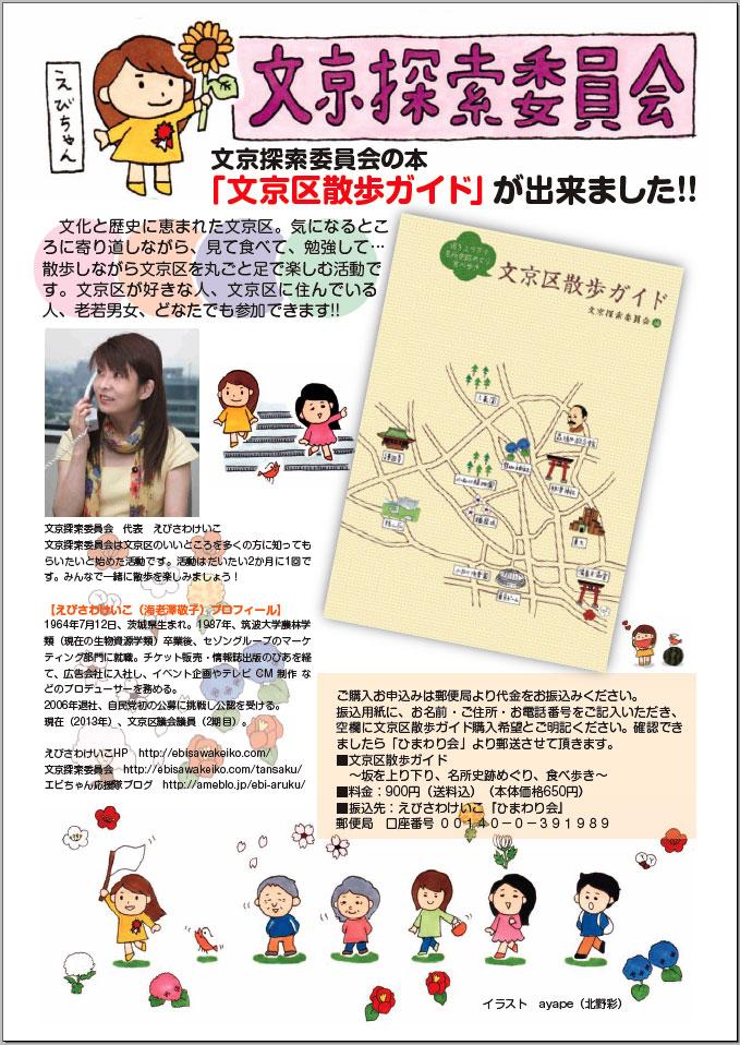 文京探索委員会の本「文京区散歩ガイド」ができました!
